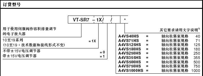 vt2000放大器接线图